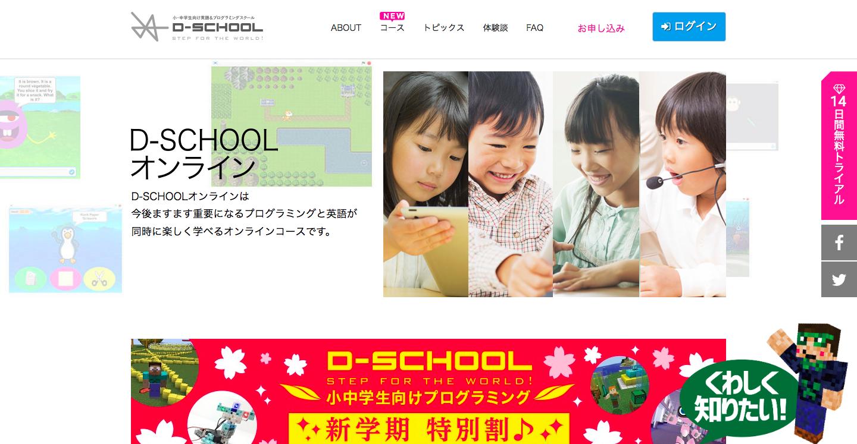 子供のプログラミング教材ならD-SCHOOLオンラインがおすすめ
