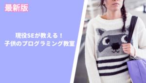 【2019年最新版】子供プログラミング教室のおすすめを現役SEがご紹介!