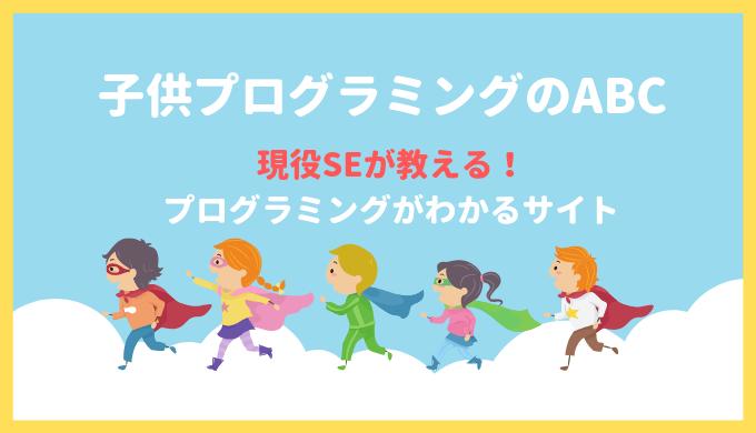 【現役SEが教える】子供のプログラミングがわかるサイト