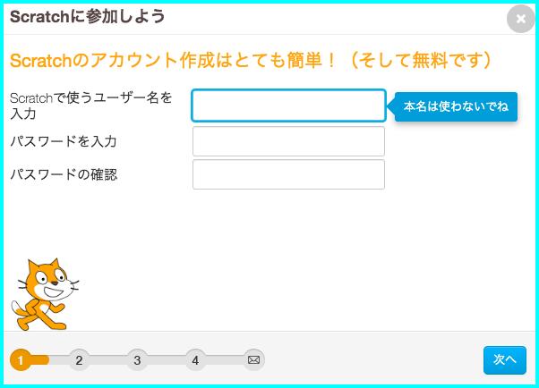 スクラッチの登録方法
