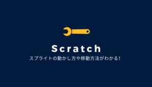 Scratch(スクラッチ)でスプライトの動かし方・移動方法をマスターしよう