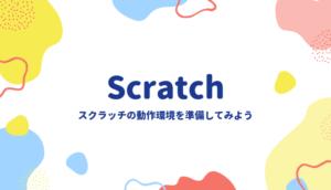 【かんたん】Scratch(スクラッチ)の始め方〜動作環境を準備してみよう