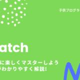 Scratch(スクラッチ)入門まとめ!子供と一緒に楽しく学ぼう