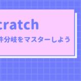 Scratch(スクラッチ)の条件分岐「もし〜なら〜」をマスターしよう