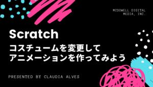 Scratch(スクラッチ)でコスチュームを変えてアニメーションを作ってみよう