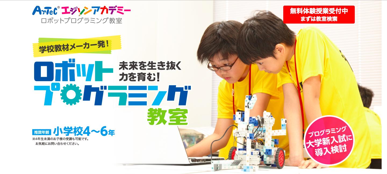 アーテックエジソンアカデミーのロボットプログラミングが人気!
