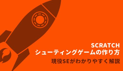 Scratch(スクラッチ)のゲームでシューティングを作ってみよう