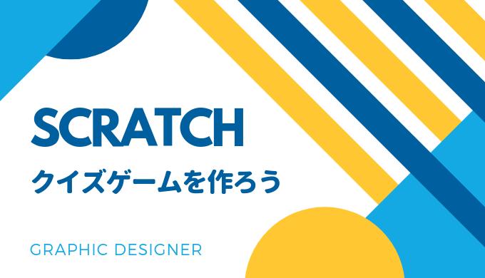 Scratch(スクラッチ)のゲームでクイズを作ってみよう